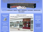 """Муниципальное казенное учреждение """"Централизованная библиотечная система г. Черногорска"""" (Хакасия)"""