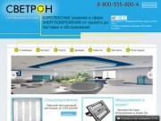 Компания «СВЕТРОН» - поставка, монтаж и обслуживание светодиодных светильников (г. Тверь, пр. Калинина 3, 2-ой этаж, Тел.: 8(4822) 680887)