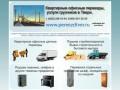 Квартирные офисные переезды услуги грузчиков в Твери www.tverpereezd.ru
