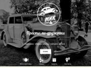 Мик кафе - уютное местечко в Наро-Фоминске