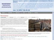 Компания специализируется на продаже сертифицированного металлопроката зарубежного и отечественного производства по лучшим ценам в Москве. (Россия, Московская область, Москва)