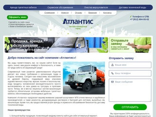 Обслуживание туалетных кабин, аренда биотуалета, доставка технической воды в Санкт-Петербурге