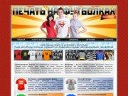 ТексПринт | печать на футболках в Волгограде