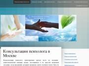 Консультация детского и подросткового психолога в Москве. (Россия, Московская область, Москва)