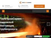 Поставщик трубной продукции ТрубПромСервис в Свердловской области