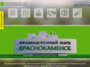 """Промышленный парк """"Краснокаменск"""""""