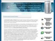 Компьютерная помощь Дедовск. Услуги по чистке ноутбука от пыли