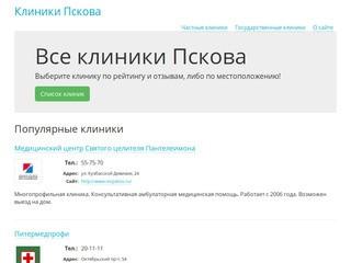 Клиники Пскова — Каталог, рейтинг, отзывы (Россия, Псковская область, Псков)