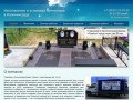 Мастерская по изготовлению памятников - Изготовление и установка памятников в Калининграде