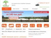 Усадебный — коттеджный поселок под Барнаулом