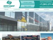 Группа компаний «Командор» - один их наиболее больших и распространенных холдингов в России. (Россия, Красноярский край, Красноярск)