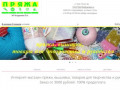 Интернет-магазин pryaja-nsk.ru: пряжа, вышивка, товары для рукоделия.