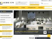 Leds-C4, официальный представитель фабрики, интерьерные светильники (Россия, Московская область, Москва)