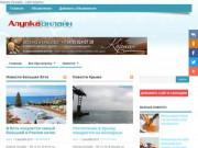 Алупка Онлайн - сайт Алупки - Алупка официальный сайт.