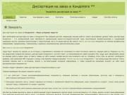 Диссертация на заказ в Кондопоге ** | Кондопога диссертация на заказ **