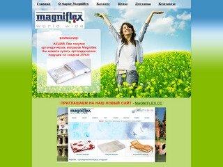 Magniflex - Ортопедические матрасы Magniflex, подушки, основания