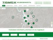 Томск - Недвижимость - Агентство