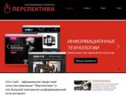 """Официальный сайт компании """"Перспектива"""" город Нефтекумск"""