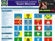 Герб и флаг г. Цивильск