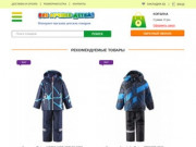 Интернет магазин товаров для детей (Украина, Киевская область, Киев)