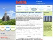 Агентство недвижимости ВЫСОТКА. Недвижимость, новостройки, квартиры в Митино