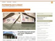 Потребительские кредиты в России: условия потребительского кредита, ставки по потребительским кредитам, проценты потребительских кредитов