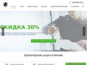 бухгалтерские услуги (Россия, Московская область, Москва)