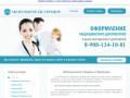Медицинские справки на medvoronezh.vipshop (Россия, Воронежская область, Воронеж)