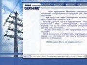 """ООО """"ЭНЕРГО-СОЮЗ"""". г. Белгород"""
