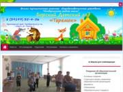 """Борский детский сад """"Теремок"""""""