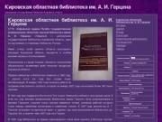 Кировская областная библиотека им. А. И. Герцена