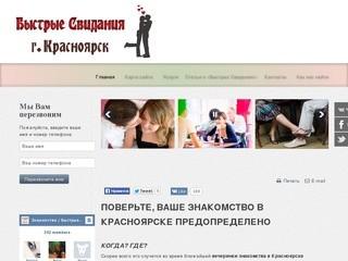 сайт интим знакомств в красноярске без регистраци