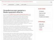 Онлайн заявка на потребительский кредит