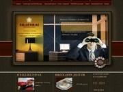 Kollektor.ru - взыскание долгов (оказание помощи государственным, коммерческим структурам и частным лицам) тел. 521 18 35