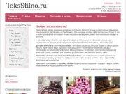 TeksStilno.ru Интернет-магазин постельного белья