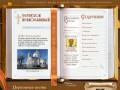 Серпухов Православный (Информация о монастырях, храмах, святынях, подвижниках и духовенстве города и района)