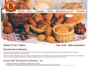 Болоховский хлебозавод  | Болоховский хлебозавод
