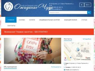 Ожидание Чуда   Клуб для будущих мам в Егорьевске