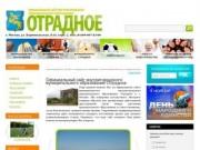 Официальный сайт внутригородского муниципального образования Отрадное