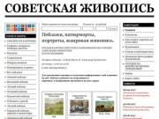 Предлагаем купить русские картины из нашей коллекции. (Россия, Нижегородская область, Нижний Новгород)