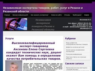Экспертиза товаров, работ, услуг в Рязани и Рязанской области (Россия, Рязанская область, Рязань)