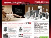 Банные печи Сударушка +7 (495) 411-99-08