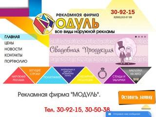 МОДУЛЬ - рекламная фирма