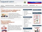 Седьмой округ | сайт 7-го избирательного округа города Петропавловска-Камчатского