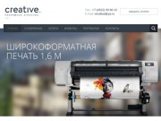Рекламное агентство Креатив (Россия, Смоленская область, Смоленск)