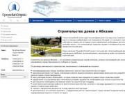 Строительство домов в Абхазии