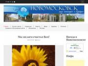 Новомосковский Мир (Россия, Тульская область, Новомосковск)
