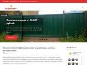 Автоматические ворота в Иваново | Автоматические ворота в Иваново