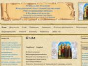 РО МОО «Союз православных женщин» в Ульяновской области
