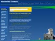 Официальный сайт / Курортное бюро Кисловодска